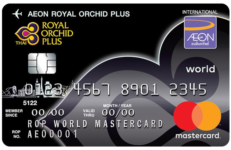 บัตรเครดิตอิอน / AEON CREDIT CARD