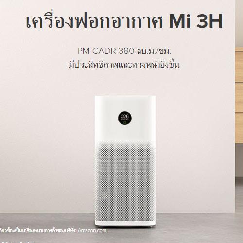 Xiaomi Mi Air Purifier 3h Discount 888